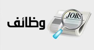 , وظائف شاغرة لكبرى مراكز التربيه الخاصة في السعودية