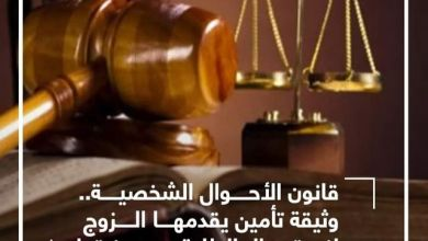 Photo of وثيقة تأمين يقدمها الزوج للزوجه حال الطلاق دون رغبتها.