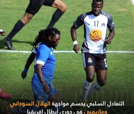 Photo of التعادل السلبى بين الهلال السودانى ومازيمبى فى دوى أبطال أفريقيا.