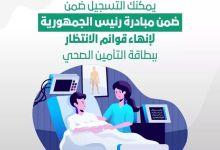 """Photo of """"الصحه تاج على رؤوس الاصحاء"""""""