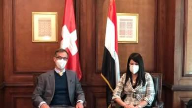 Photo of وزيرة التعاون الدولي تلتقي السفير السويسري ورئيسة مكتب التعاون الدولي السويسرية