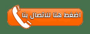 شركة مكافحة حشرات بالكويت 2