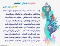 جمال الوصل