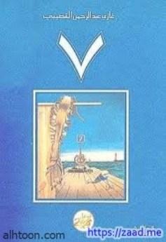 img-70-13497-سبعة-7-مكتبة-زاد-1