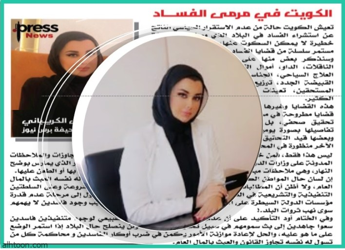 الناشطة الكويتية أ. هدى العازمي بين سحر السياسة و سحر الإعلام -صحيفة هتون