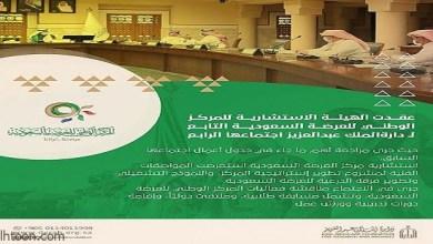 الهيئةالاستشارية لمركز العرضة السعودية تعقد اجتماعها الرابع -صحيفة هتون الدولية