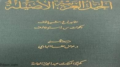 كتاب نادر عن الخيول بمكتبة الملك عبدالعزيز
