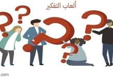 ألغاز ذكاء و عبقرية -صحيفة هتون الدولية