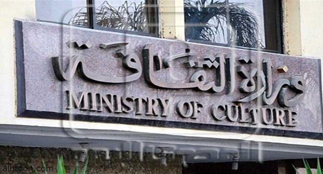 """""""الثقافة"""" المصرية تستعد لإقامة"""