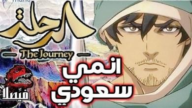 فيديو ترويجي لأول فيلمأنيميشنسعودي ياباني