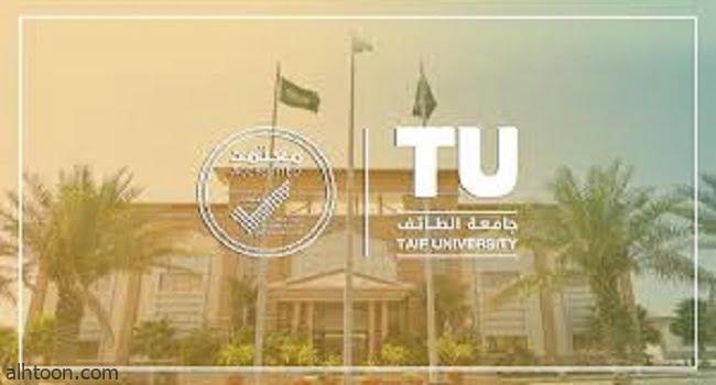 """جامعة الطائف تنظم ندوة """"تأملات في بيان هيئة كبار العلماء بالمملكة -صحيفة هتون الدولية-"""