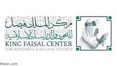 مركز الملك فيصل يصدر تقريره السنوي للعام 2020م. -صحيفة هتون الدولية