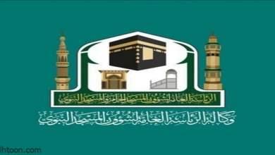 140 درساً علمياً خلال شهر رمضان المبارك تقدمه وكالة شؤون المسجد النبوي -صحيفة هتون الدولية