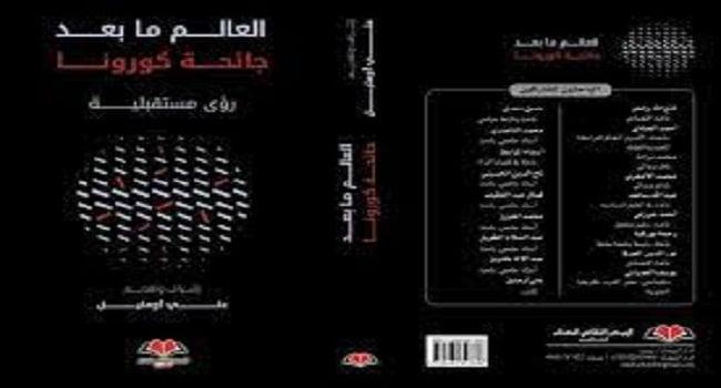 """كتاب جديد يلم شمل مفكرين مغاربة حول مستقبل العالم ما بعد جائحة """"كورونا"""" -صحيفة هتون الدولية-"""