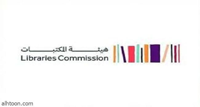 هيئة المكتبات تدشن استراتيجيتها لتطوير قطاع المكتبات في المملكة -صحيفة هتون الدولية
