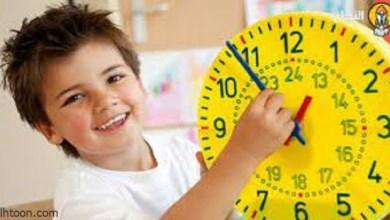 كيف تعلم طفلك التركيز واحترام الوقت -صحيفة هتون الدولية