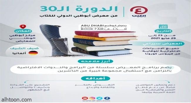 """انطلاق فعاليات """"معرض أبوظبي للكتاب """" بمشاركة دولية واسعة -صحيفة هتون الدولية"""