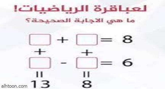 اسئلة تحدي رياضيات سؤال وجواب -صحيفة هتون الدولية
