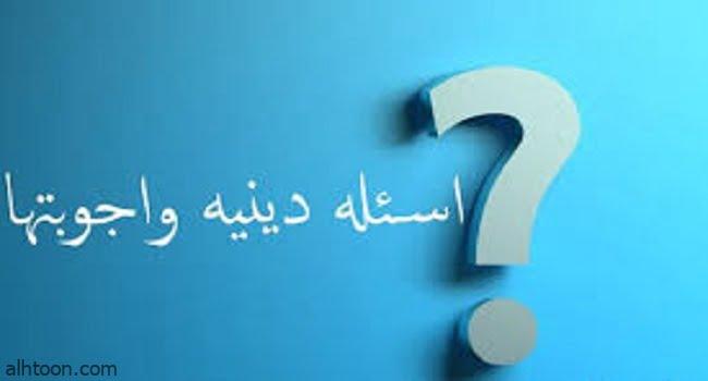 اسئلة مسابقة رمضان الدينية واجوبتها -صحيفة هتون الدولية