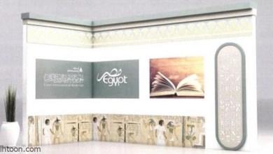 """معرض القاهرة للكتاب في """"ثوب فرعوني"""""""