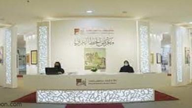 معرض الخط العربي يواصل فعالياته بمكتبة الملك عبد العزيز العامة -صحيفة هتون الدولية