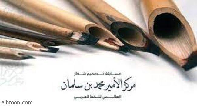 الثقافة تُطلق مسابقة تصميم شعار مركز الأمير محمد بن سلمان العالمي للخط العربي-صحيفة هتون الدولية