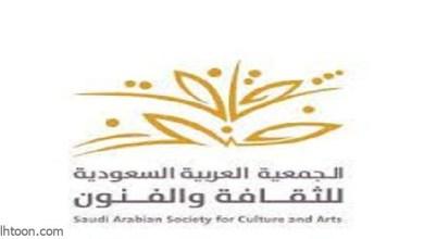 الثقافة والفنون بالطائف تفتتح فعاليات «إنسان الباحة ثقافة وفن» -صحيفة هتون الدولية