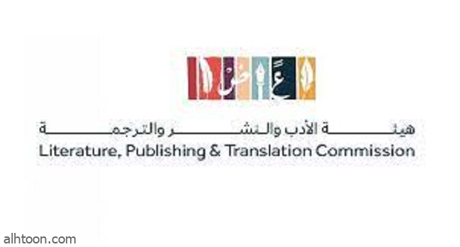 """هيئة الأدب والنشر تنظم لقاءً أدبياً بعنوان """"تأثير الرواية النفسي"""" -صحيفة هتون الدولية"""