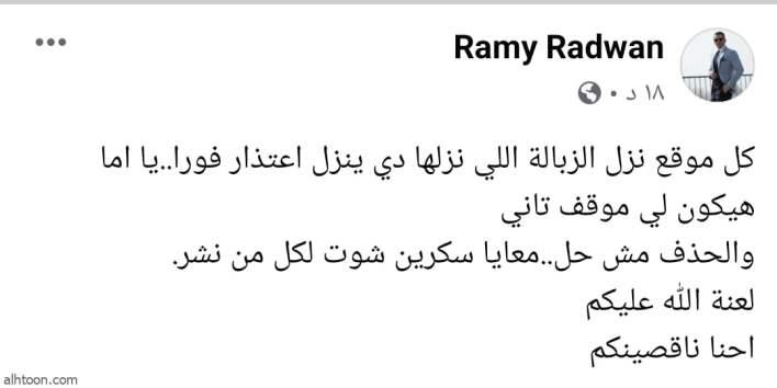 بعد شائعة وفاتها رامي رضوان يحذر رؤساء التحرير - صحيفة هتون الدولية