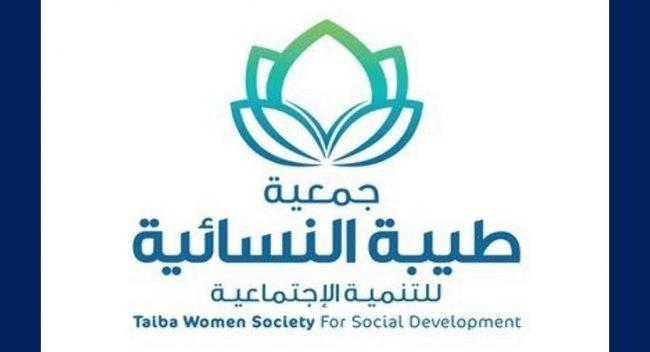 ترميم المنازل مشروع جديد برعاية طيبة النسائية للتنمية الاجتماعية - صحيفة هتون الدولية