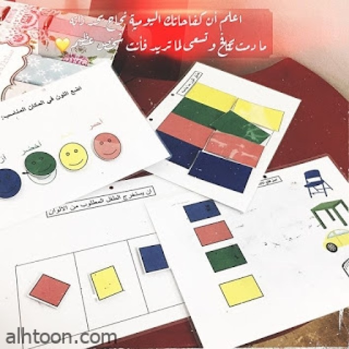 وسائل تعليمية لأطفال التوحد -صحيفة هتون الدولية