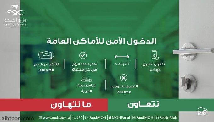 """نشرت وزارة الصحة السعودية عبر حسابها الرسمي بموقع التواصل الاجتماعي """"تويتر"""" تغريدة تطالب"""
