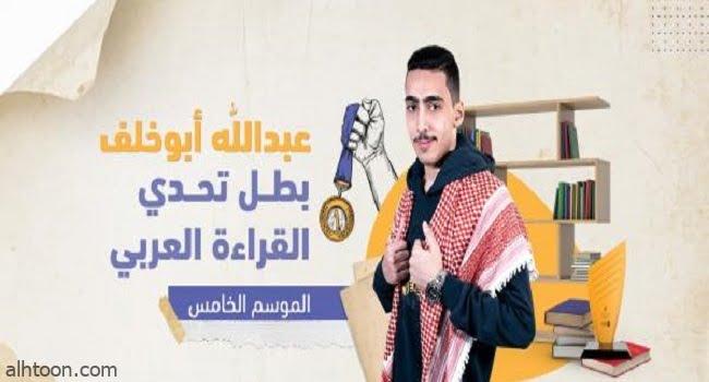 أبوخلف بطل الدورة الخامسة من تحدي القراءة العربي