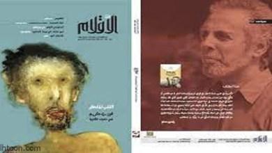 """كتاب جديد يحمل حوارات ياسين عدنان مع فوزي كريم في """"الأقلام العراقية""""-صحيفة هتون الدولية-"""