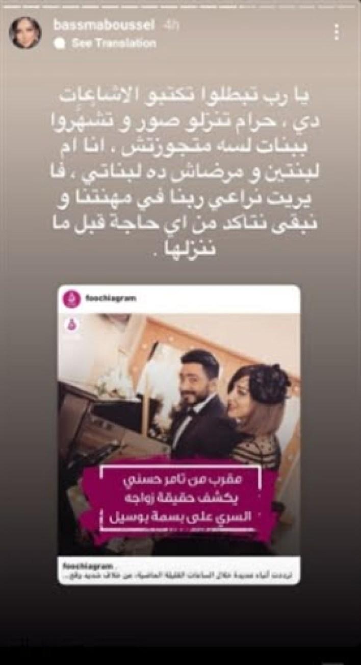 بسمة بوسيل تخرج عن صمتها بشأن زواج تامر حسني  -صحيفة هتون الدولية