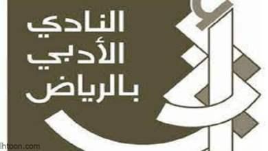 أدبي الرياض يحتفي باليوم الوطني بحزمة من الفعاليات -صحيفة هتون الدولية