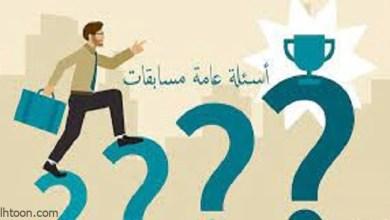 أسئلة عامة ممتعة واجابتها -صحيفة هتون الدولية