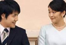 أميرة يابانية تتنازل عن مليون دولار 'من أجل الحب -صحيفة هتون الدولية
