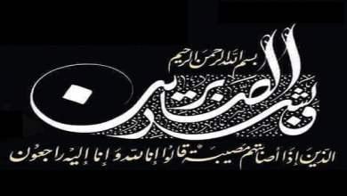 """""""مجموعة أماكن الدولية"""" تنعي أُسرة العامر في مصابها (لولوه بنت محمد العمر)"""
