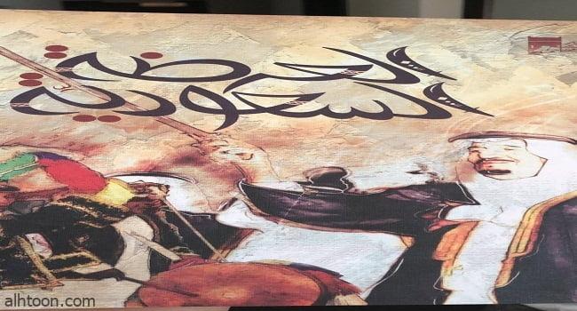 """الموروث الثقافي للمملكة في صفحات كتاب """"العرضة السعودية"""" -صحيفة هتون الدولية"""