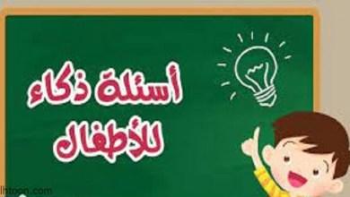 أسئلة ذكاء للأطفال مفيدة وشيقة -صحيفة هتون الدولية-