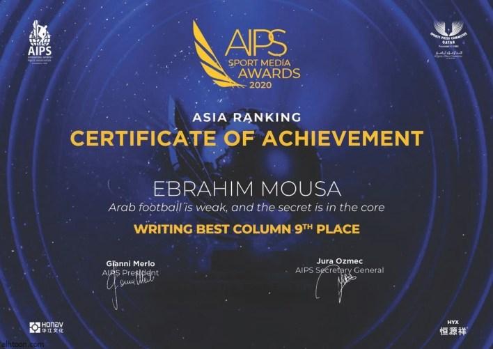 """الإتحاد الدولي للصحافة الرياضية يمنح """"إبراهيم موسى"""" شهادة المركز التاسع آسيوياً -صحيفة هتون"""