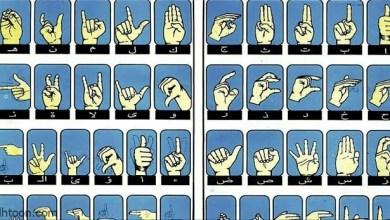 لغة الإشارة نشأتها وأهميتها