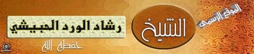 الموقع الرسمي للشيخ رشاد الورد الحبيشي - شبكة العلم الشرعي