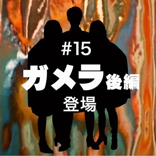 kaiju_title_15