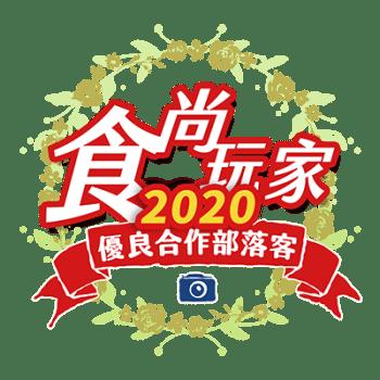 2020食尚玩家優良合作貼紙