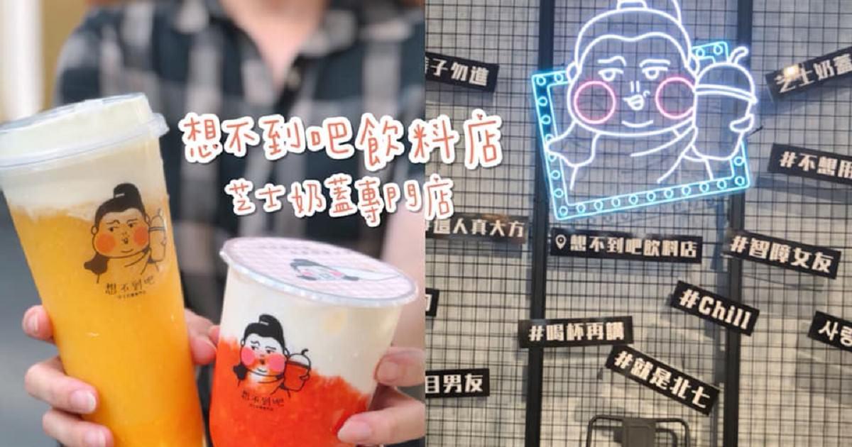 【台中美食-西區】中美街超人氣飲料《想不到吧飲料店》芝士奶蓋專門店