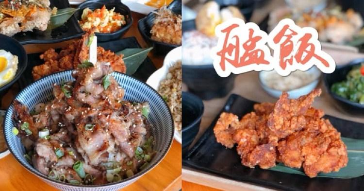 【屏東美食】|平價美食| |屏東聚餐|《艋飯-海南雞飯》比碗還高的一斤燒肉飯有夠浮誇