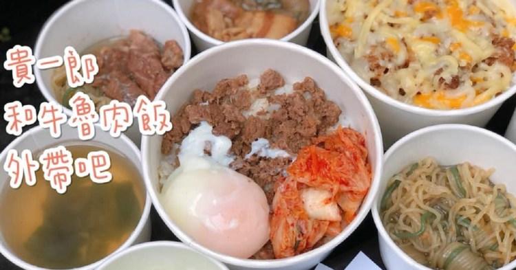 【台南美食-北區】 |台南燒肉| |平價美食| 《貴一郎和牛魯肉飯外帶吧》台灣道地小吃魯肉飯升級啦!