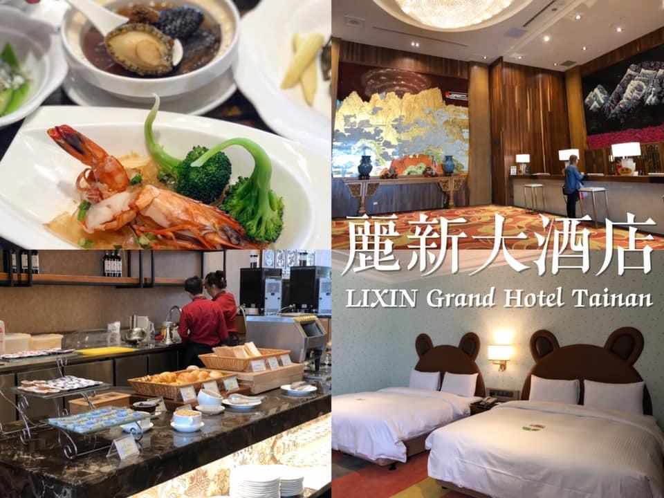 【台南美食-永康區】 |台南聚餐| |台南住宿| 熊熊親子房有夠可愛《麗新大酒店 LIXIN Grand Hotel Tainan》龍鮑翅套餐一泊二食